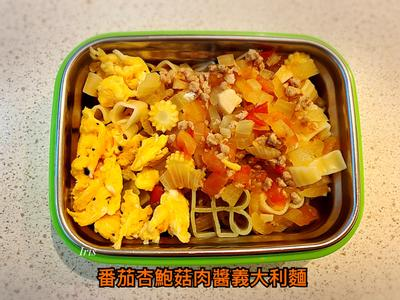 👶 寶寶餐 - 番茄杏鮑菇肉醬義大利麵