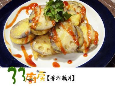 【33廚房】香炸藕片+蓮藕排骨湯