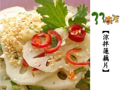 【33廚房】涼拌蓮藕片