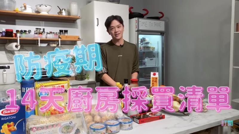 ▲電視主廚 Soac 公開分享他精選的防疫期食材採買選擇!哪些受到愛戴呢?/圖:索艾克 Youtube 。