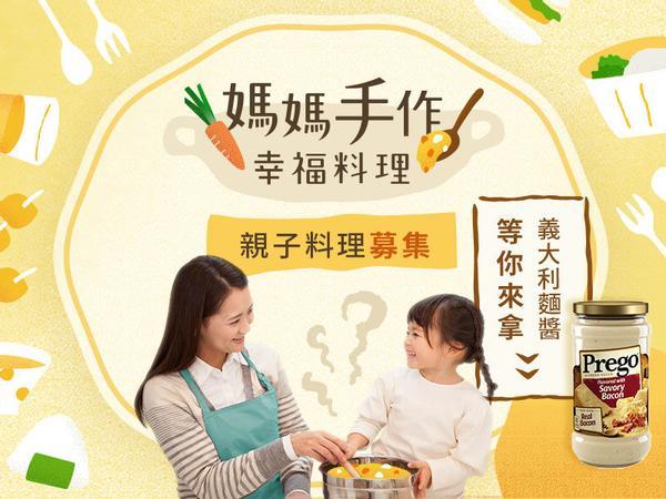 媽媽手作幸福料理,親子料理募集