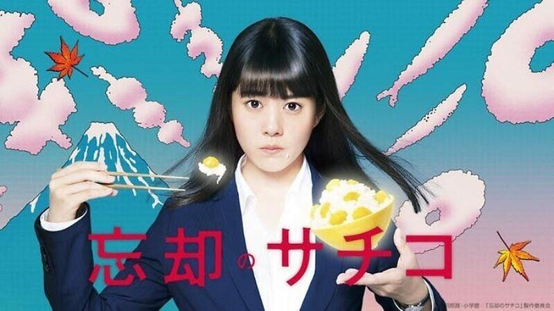 日劇《忘卻的幸子》從大口享受美食的過程,獲得元氣與能量。