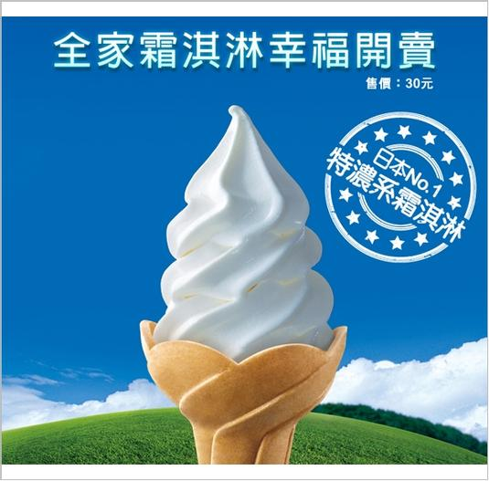 IM-family-ice_cream_1