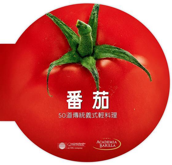 《蕃茄》書封