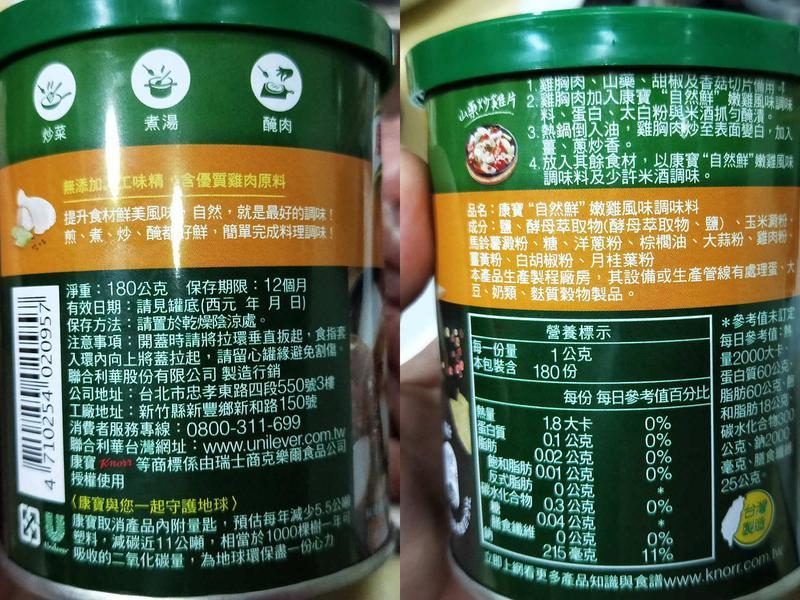 康寶自然鮮 - 嫩雞風味調味料 好味道開箱!的第 2 張圖片