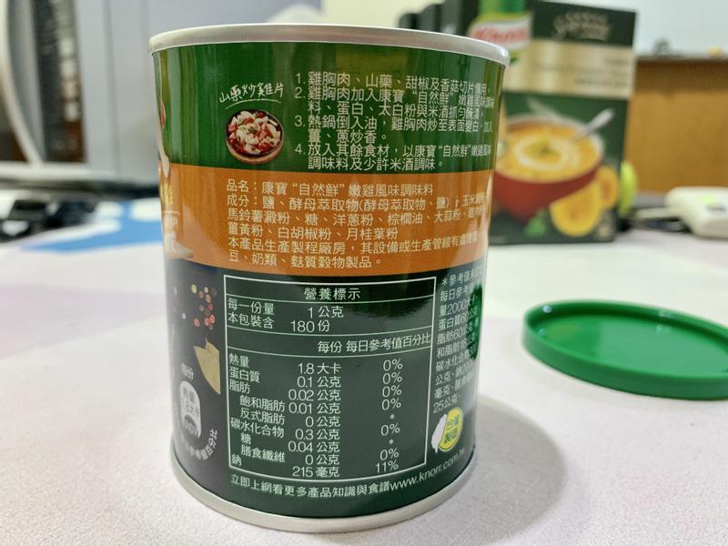 料理必備! 一罐抵多罐的好法寶的第 2 張圖片