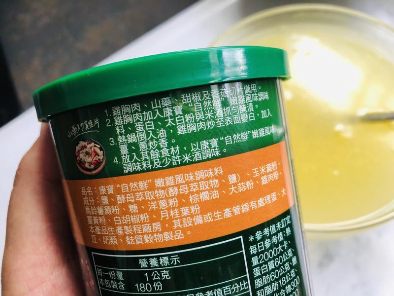 美味廚房的小精靈~康寶 自然鮮 - 嫩雞風味調味料的第 3 張圖片