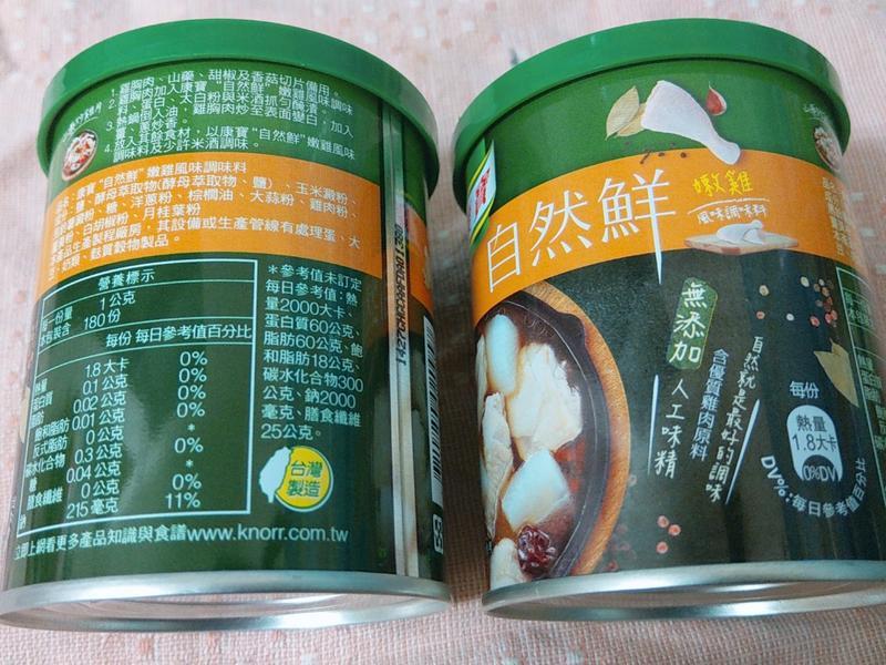 康寶自然鮮嫩雞風味調味料-食材與調味料的美麗邂逅的第 1 張圖片