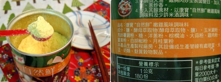 天然的調味魔法---康寶自然鮮嫩雞風味調味料的第 2 張圖片