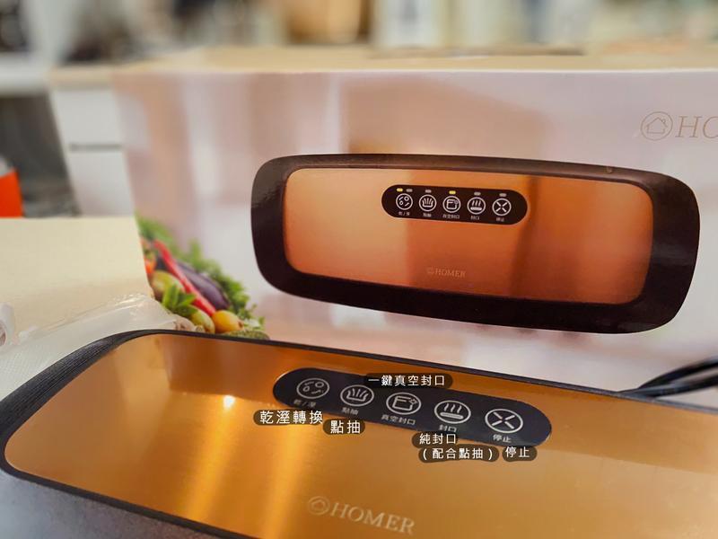 新時代食物保鮮魔術~HOMER 二合一食物真空保鮮機的第 2 張圖片