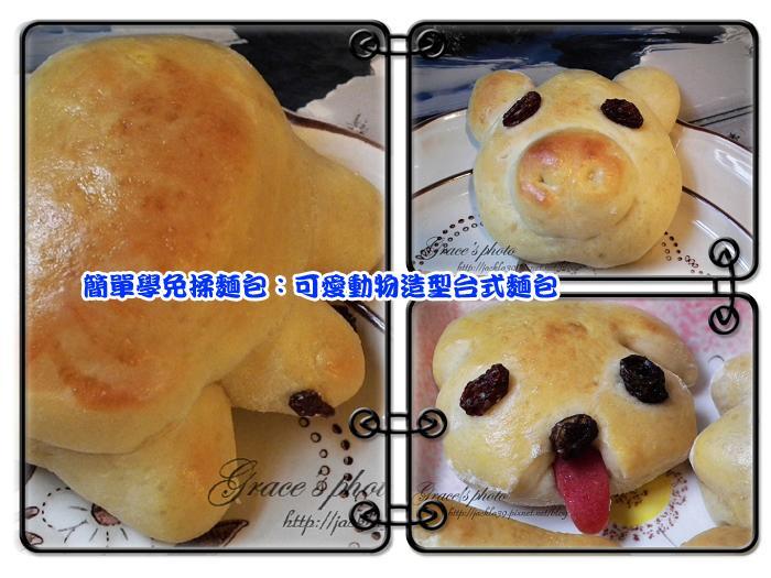 可愛動物造型麵包【烘焙展食譜募集】
