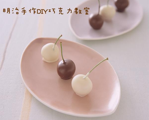 櫻桃巧克力bon bon