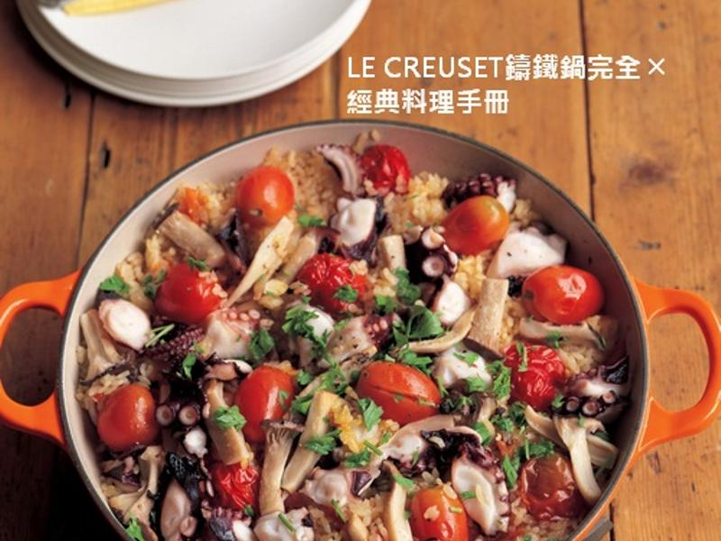 LE CREUSET小蕃茄章魚燉飯