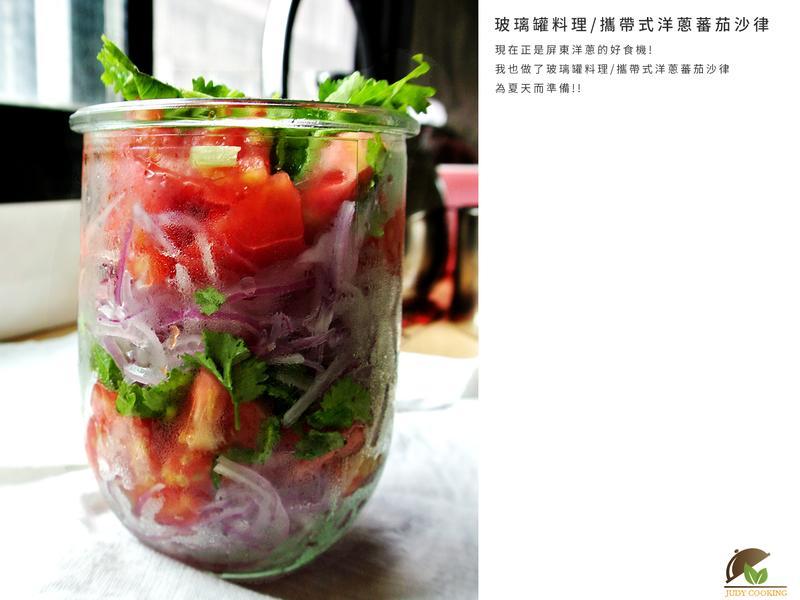 玻璃罐料理/洋蔥蕃茄沙律