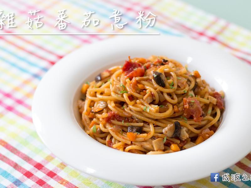 一鍋到底 -  雜菇蕃茄義大利麵