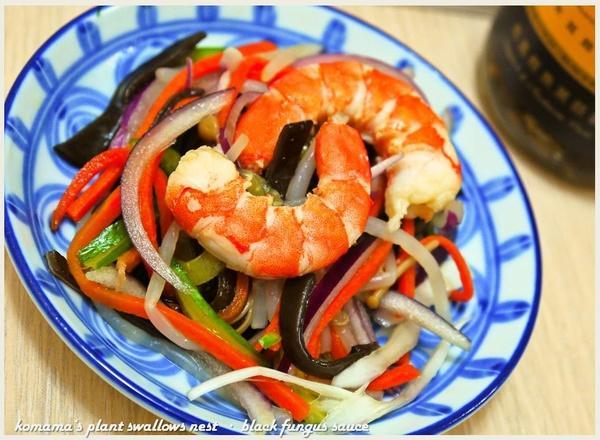 黑木耳鮮蝦五色沙拉.柯媽媽の植物燕窩