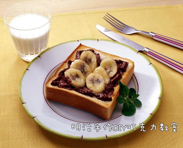 巧克力香蕉吐司