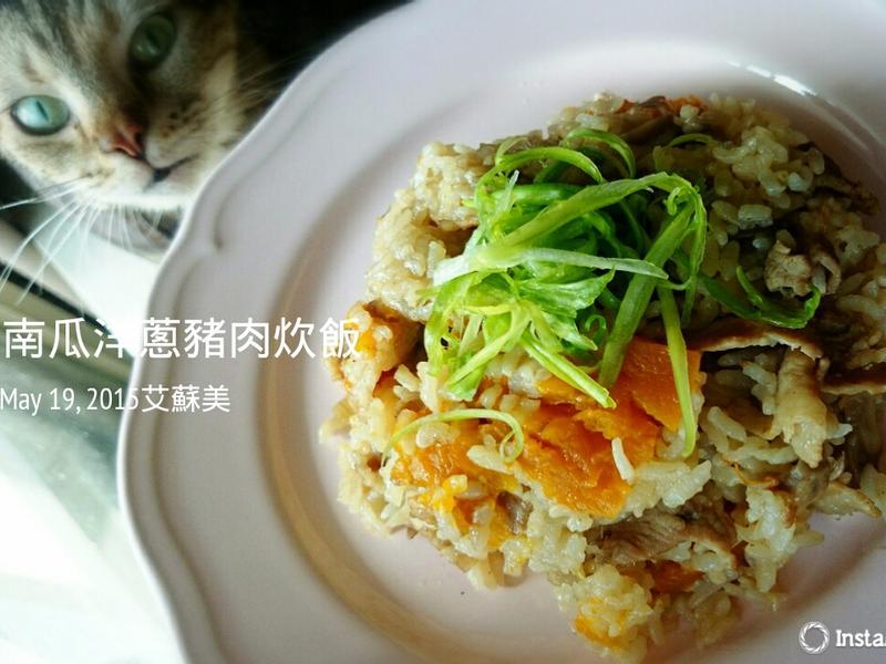 南瓜洋蔥豬肉炊飯
