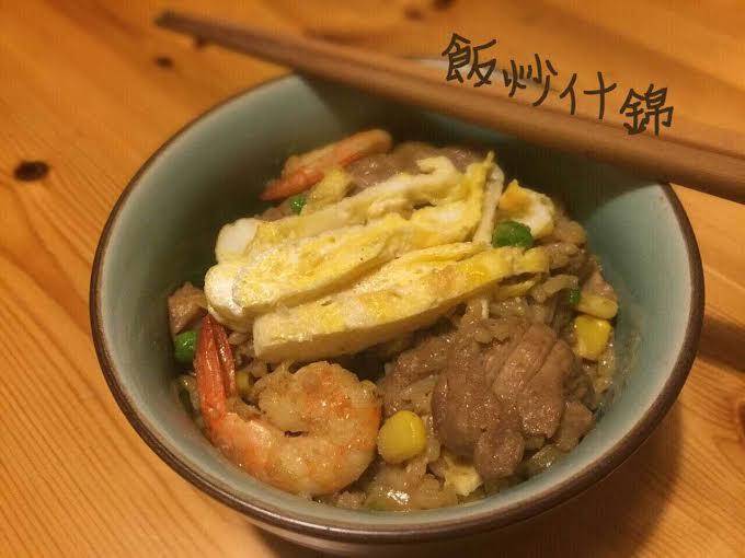 什錦咖哩炒飯