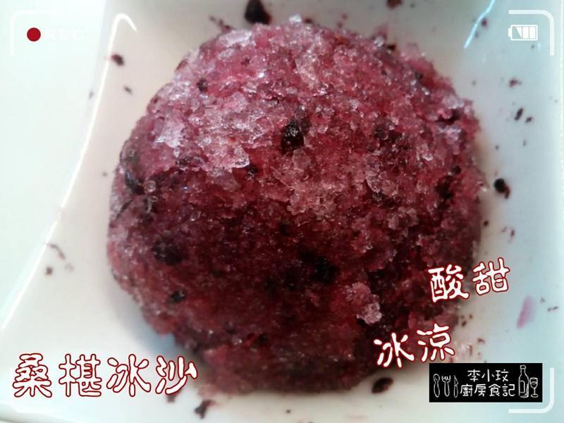 水果/冰品 桑椹冰沙 免料理機打碎的做法