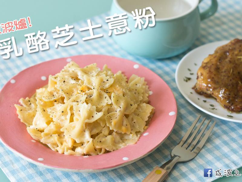 微波爐 - 簡易乳酪芝士意粉