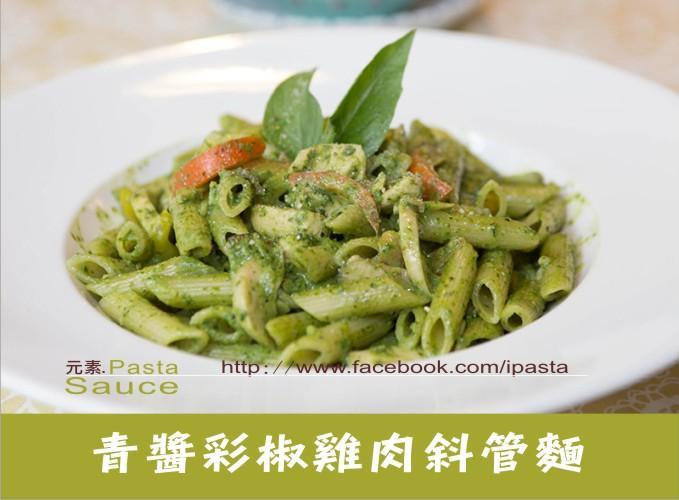 青醬彩椒雞肉斜管麵