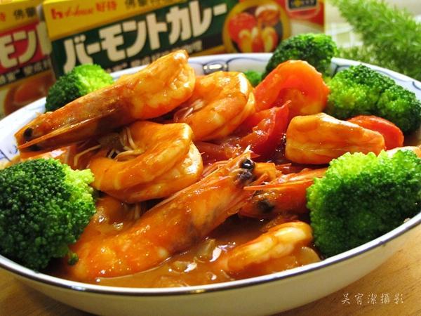 咖哩番茄蝦