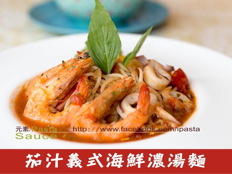 茄汁義式海鮮濃湯麵