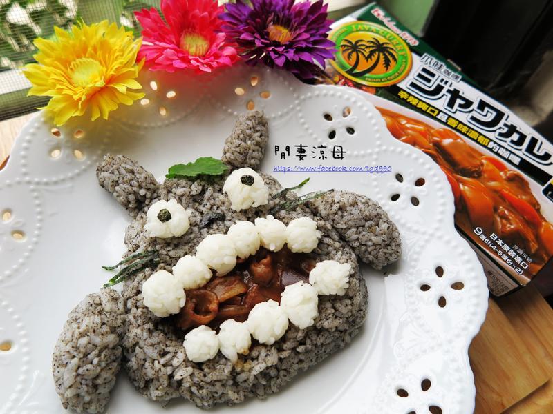 龍貓愛吃咖哩