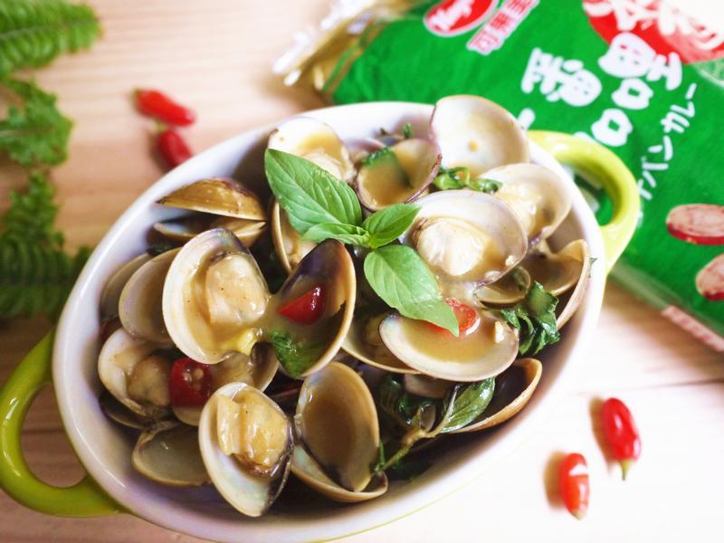 南洋辣炒蛤蜊『可果美咖哩醬』