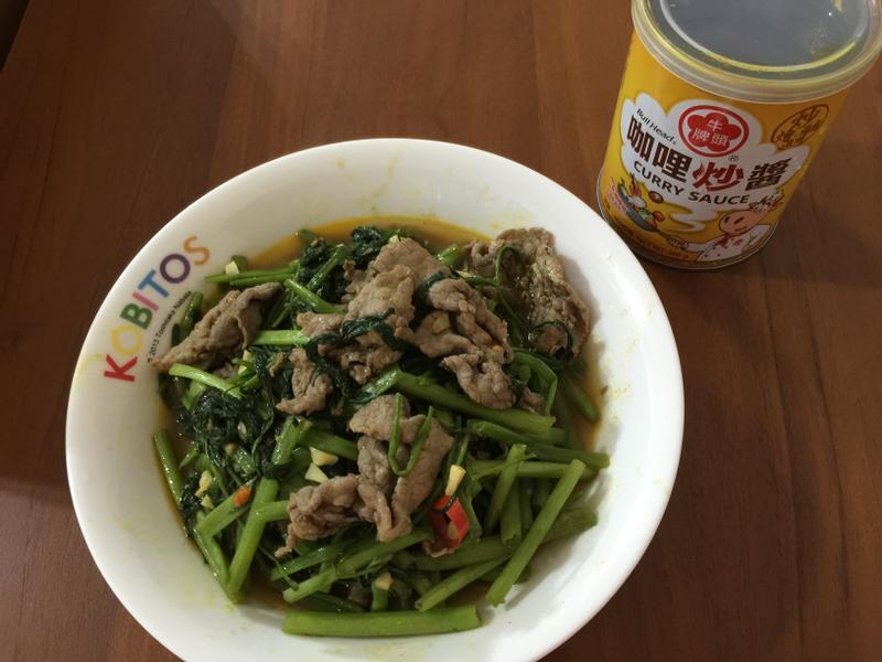空心菜炒肉片『牛頭牌咖哩新食代』