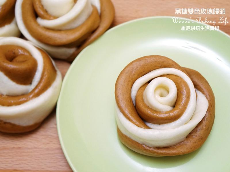 黑糖雙色玫瑰饅頭 (電鍋版)