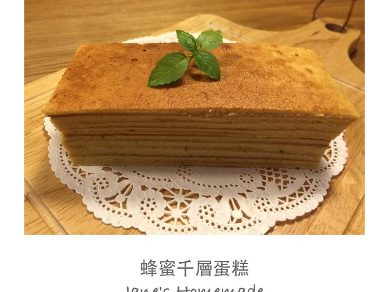 蜂蜜千層蛋糕