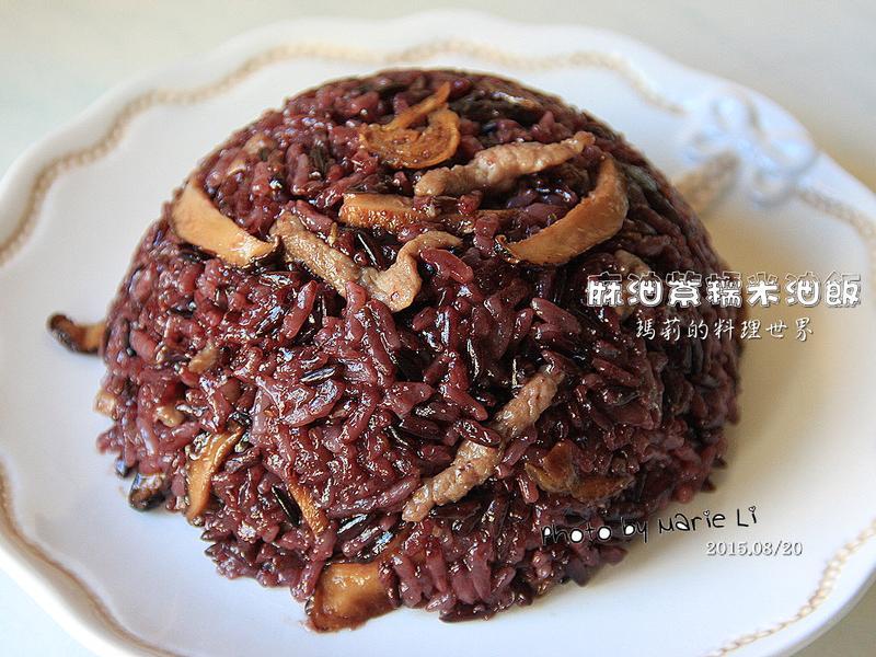 瑪莉廚房:麻油紫糯米油飯《簡易版》