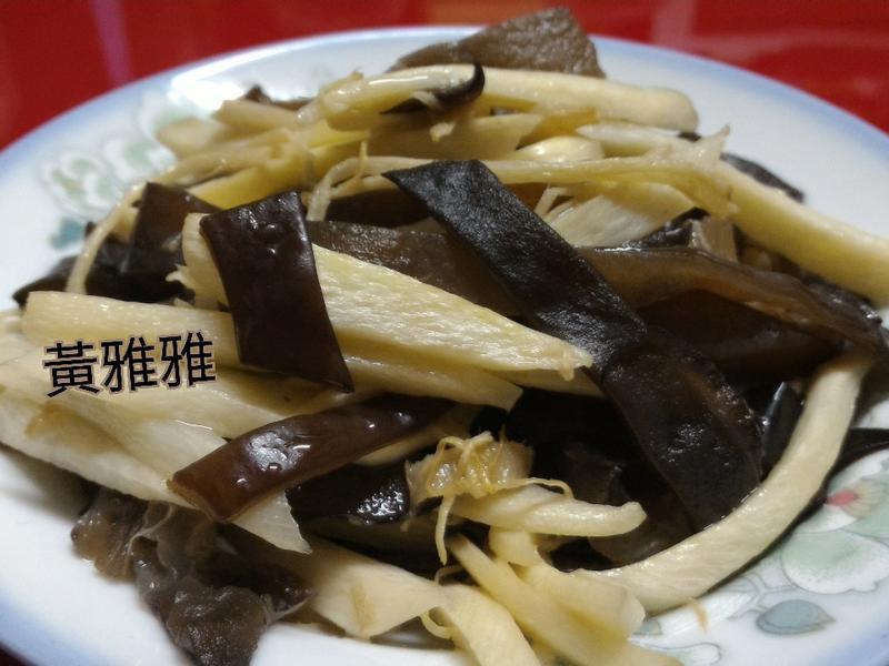黑白配(薑絲.黑木耳.筊白筍)