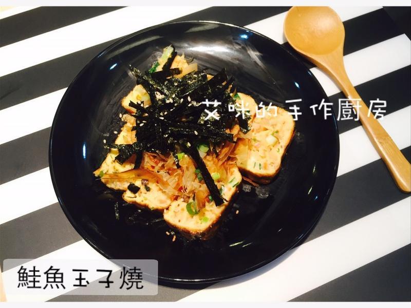 鮭魚玉子燒 [蛋料理]