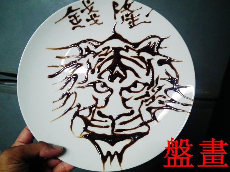 巧克力醬盤畫