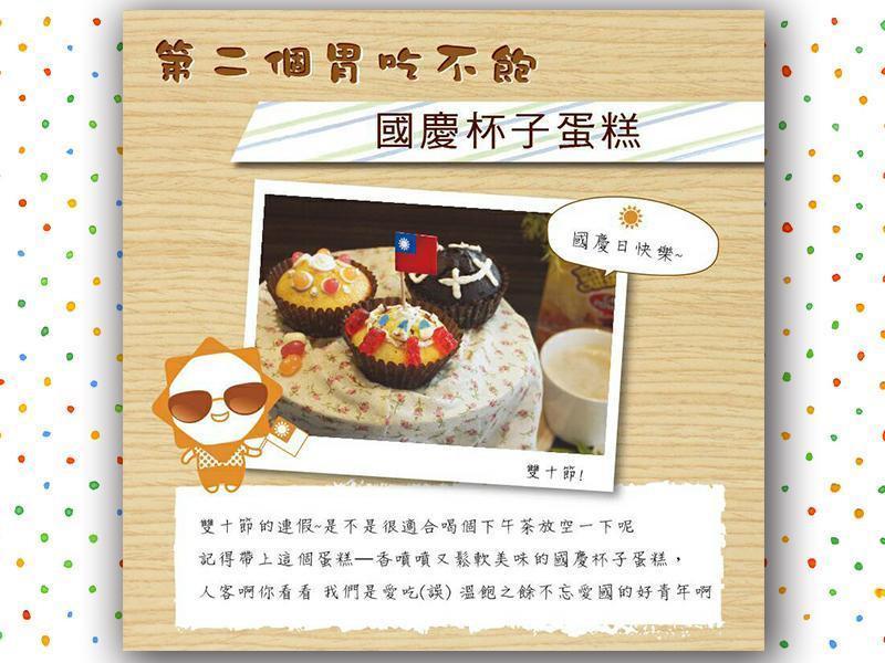 【第二個胃吃不飽】國慶杯子蛋糕