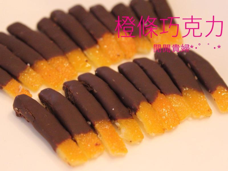 橙條巧克力