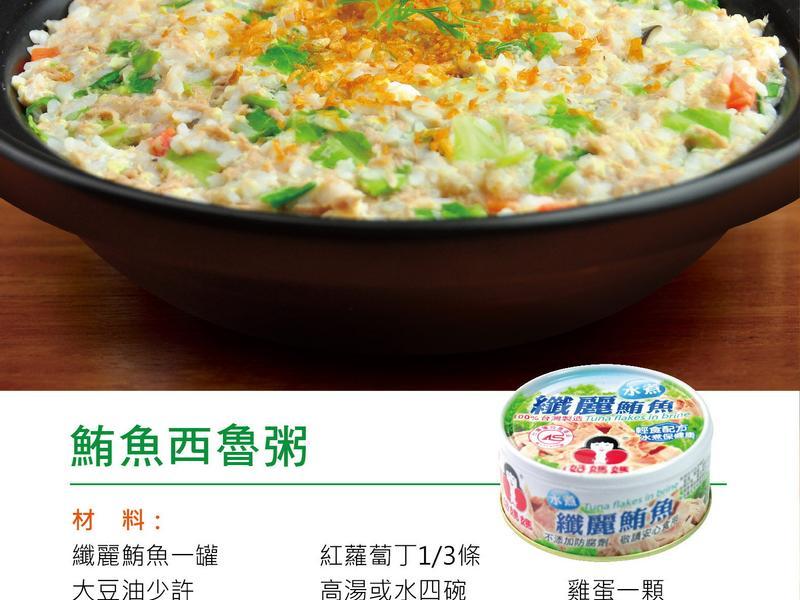 鮪魚西魯粥