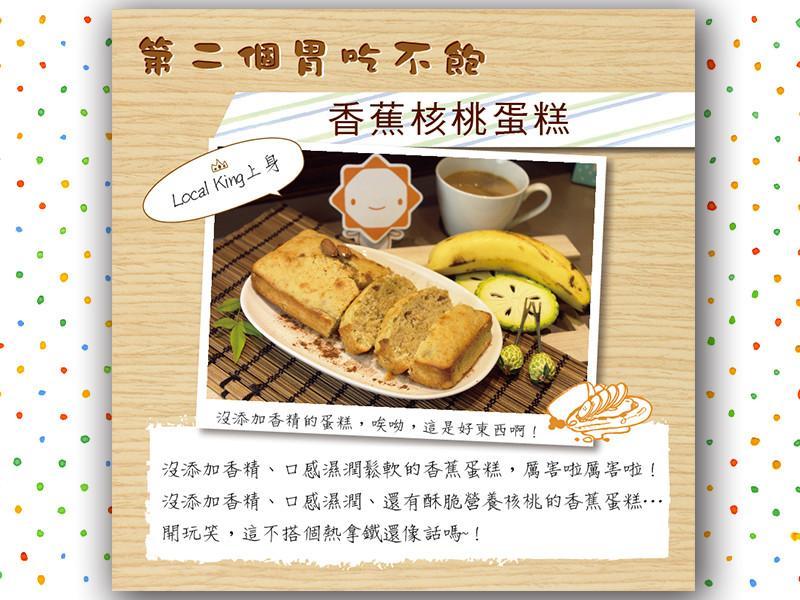【第二個胃吃不飽】香蕉核桃蛋糕