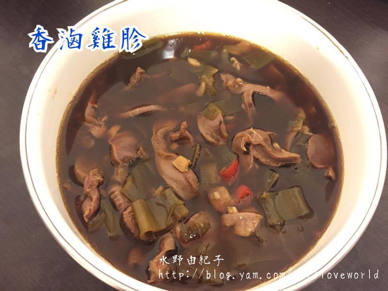 【小廚娘】香滷雞胗