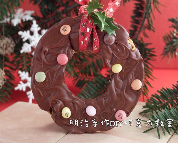 聖誕節特輯: 巧克力聖誕花圈