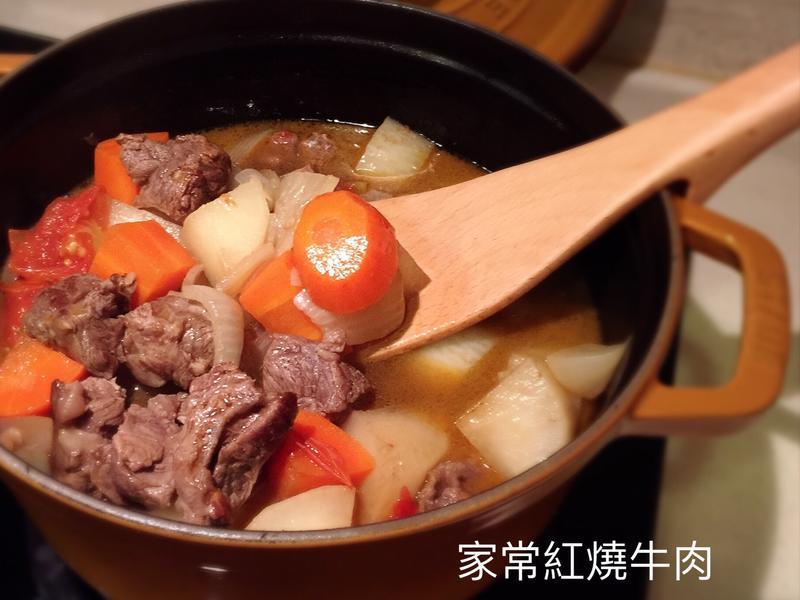 家常紅燒牛肉~一鍋到底.鑄鐵鍋料理