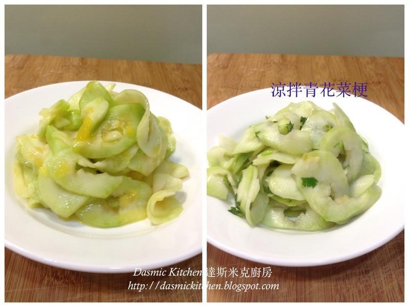 涼拌青花菜梗 (雙味)