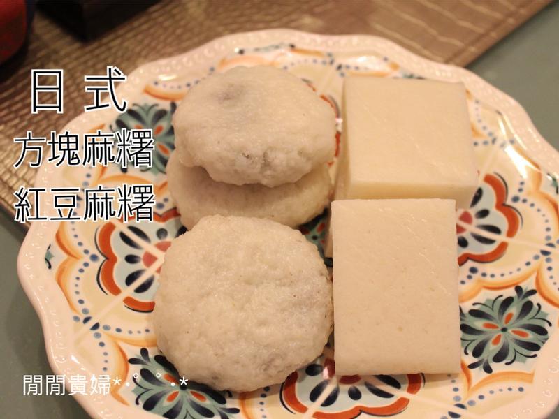 日式麻糬片、紅豆麻糬片