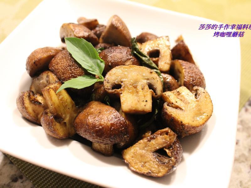 烤咖哩蘑菇
