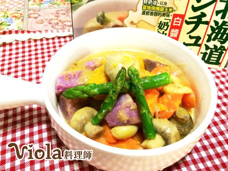 白醬燴食蔬【好侍北海道白醬】