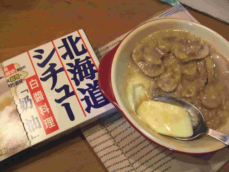蘑菇白醬布丁~好侍北海道白醬料理