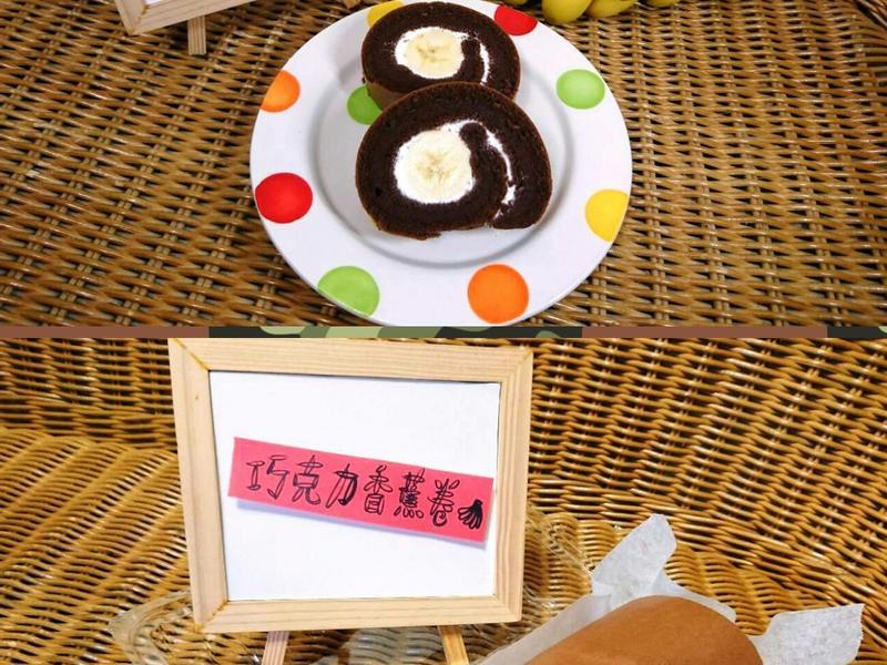 巧克力香蕉卷